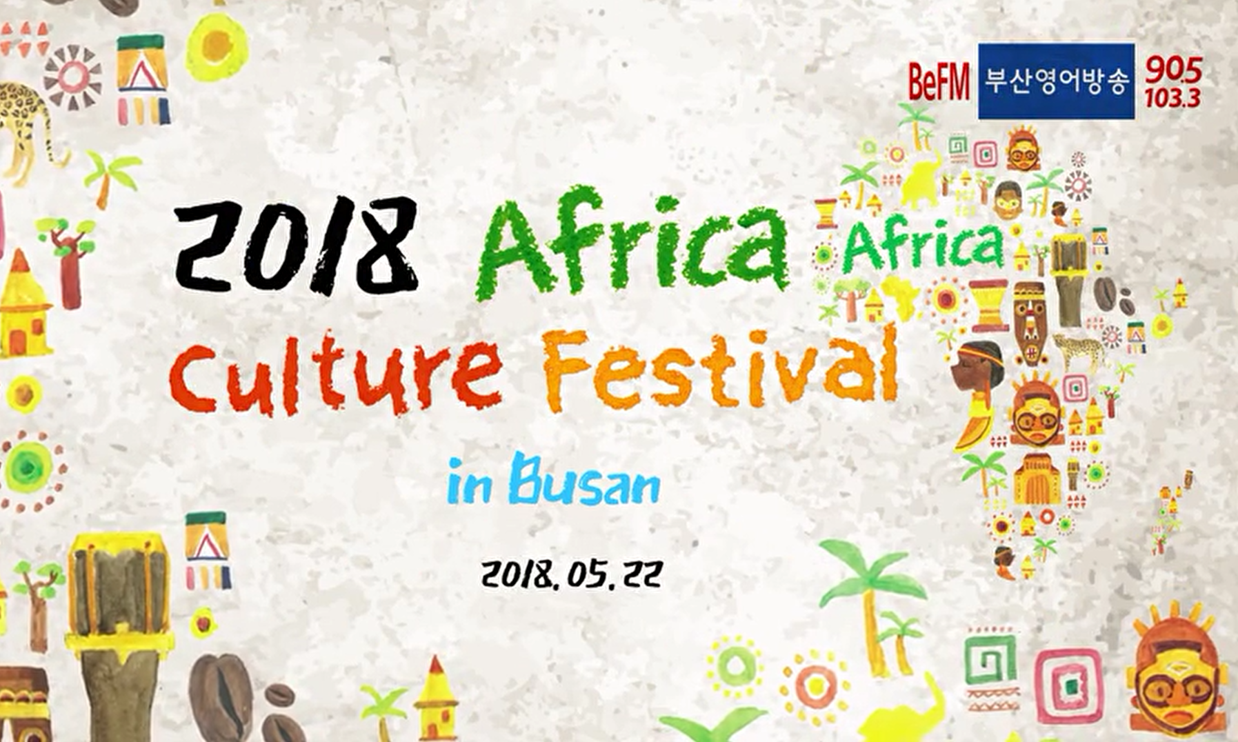 2018 Africa Culture Festival in Busan Thumbnail