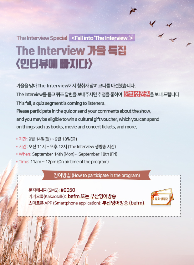 The Interview Autumn Special.jpg