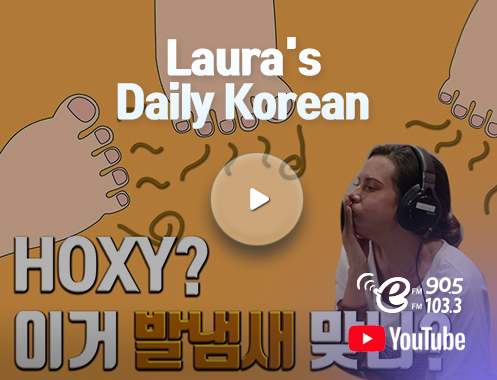 HOXY?이거 발냄새 맞니?
