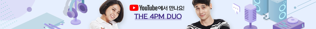 YouTube에서 만나요! THE 4PM DUO