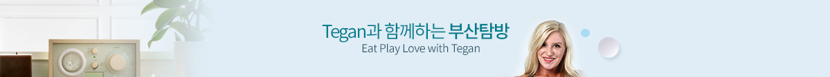 tegan과 함께하는 부산탐방