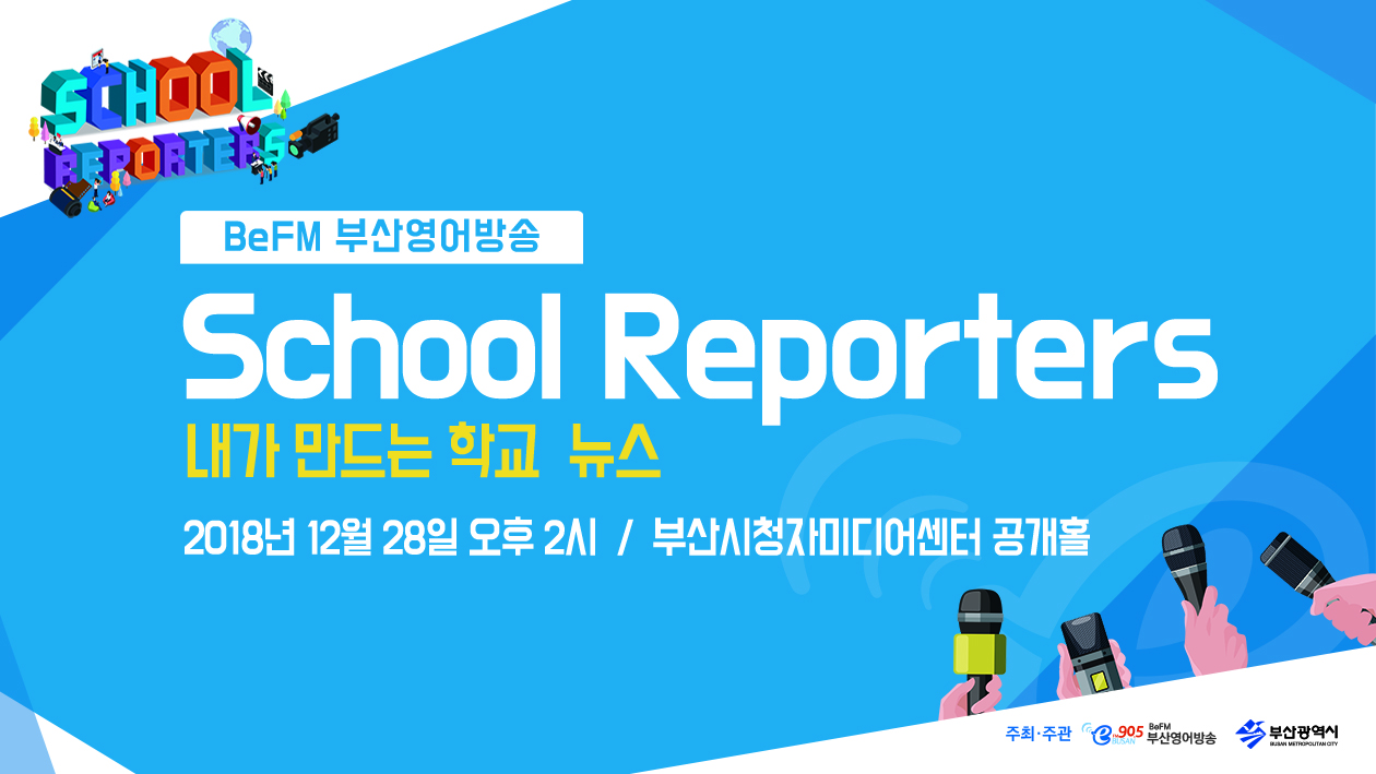 (이미지) 2018 School Reporting Contest.jpg