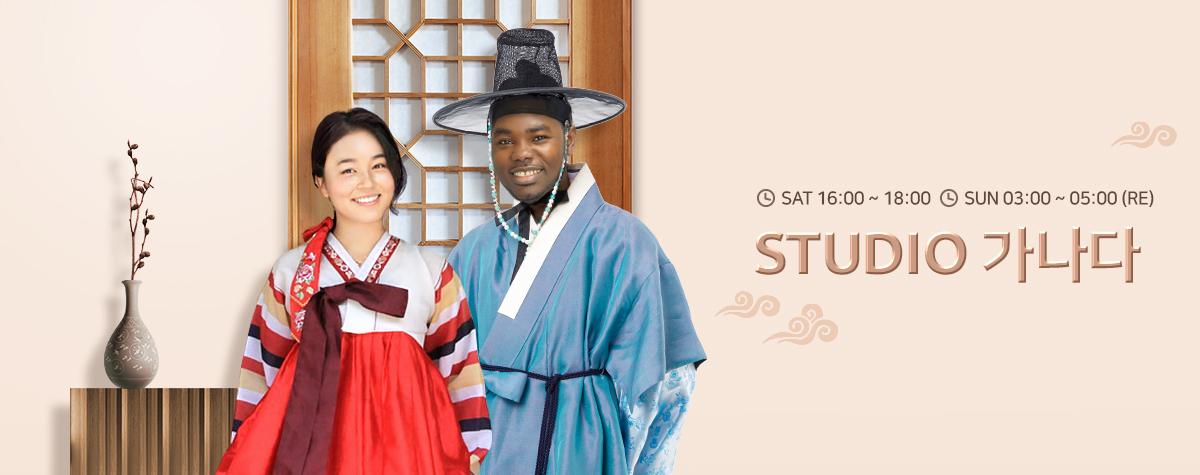 Studio 가나다 SAT 16:00~18:00 SUN 03:00~05:00 (RE)