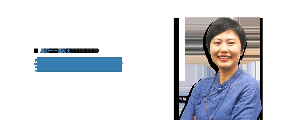 釜山华语知音 MON-FRI 21:00~22:00