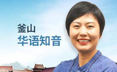 釜山华语知音